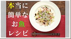 幸乃屋お魚レシピ